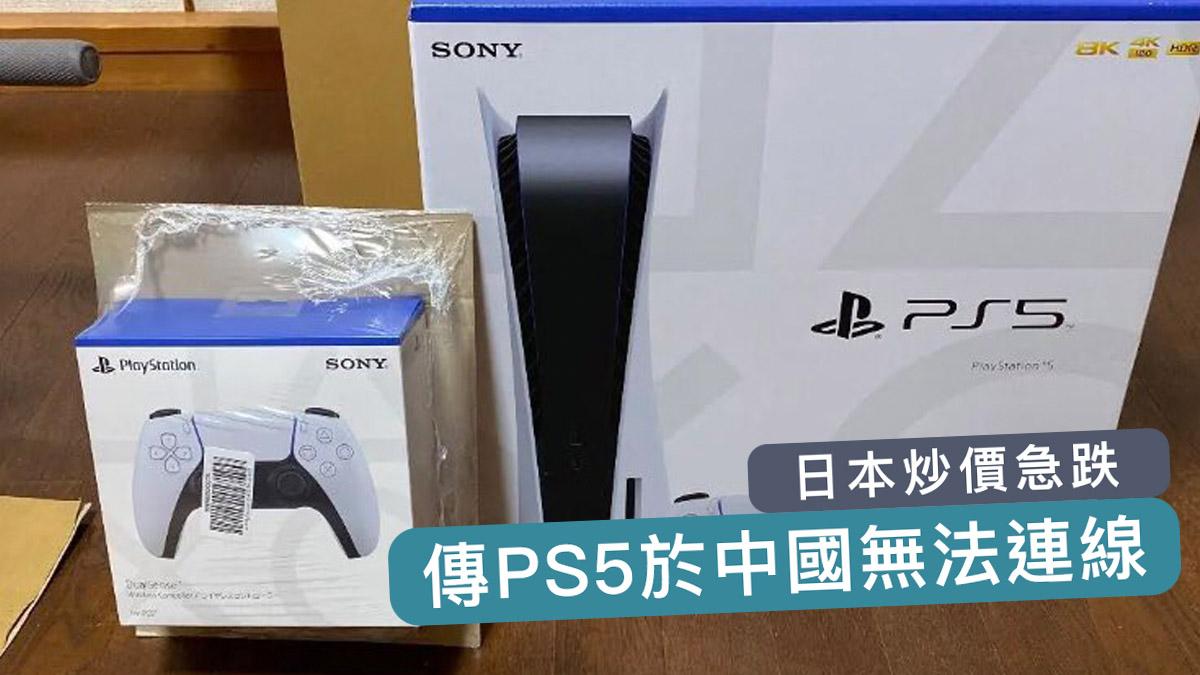 傳PS5於中國無法連線 日本炒價急跌