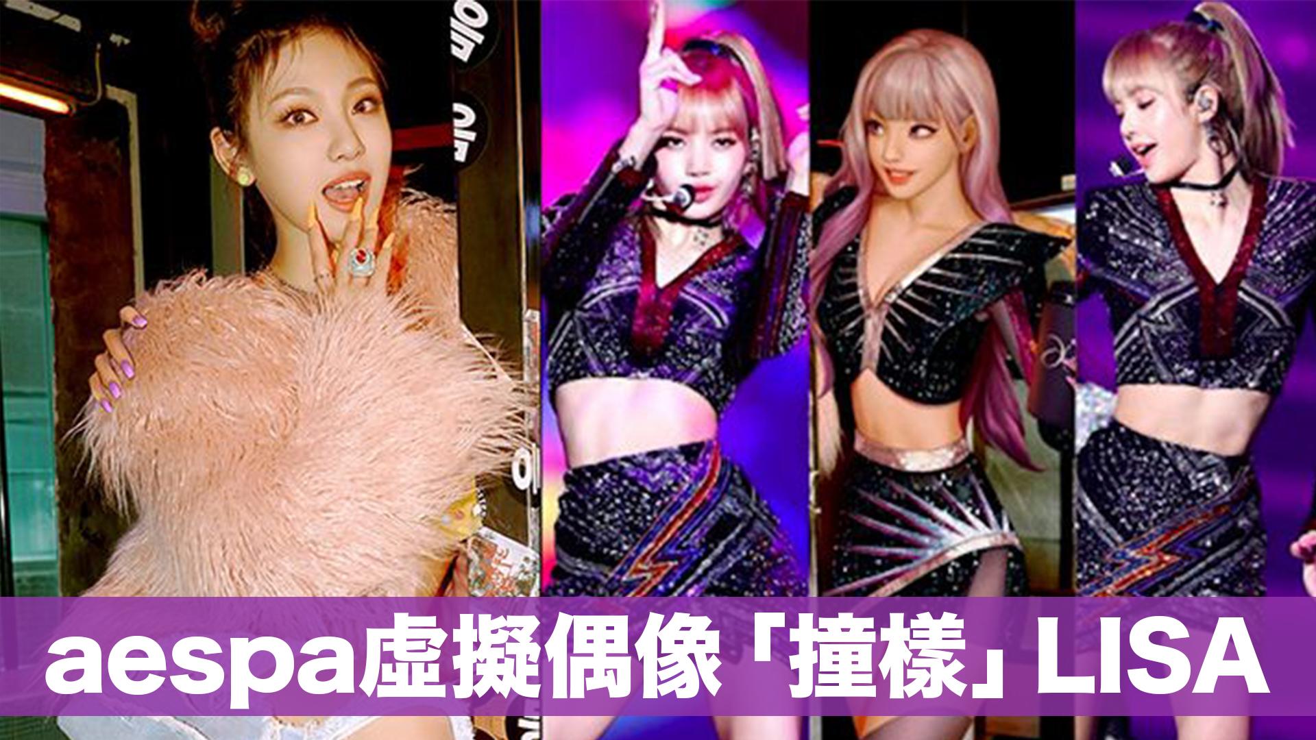 SM新女團aespa虛擬偶像「撞樣」LISA 網民o晒嘴