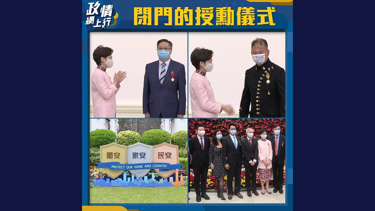 【政情網上行】閉門的授勳儀式