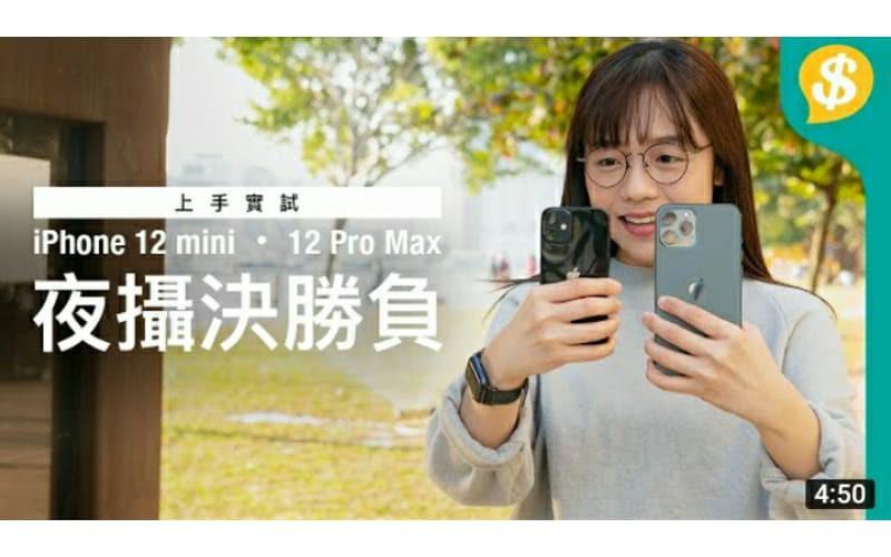 Apple iPhone 12 mini / 12 Pro max 真機上手試 12 Pro 夜攝決勝負!【Price.com.hk產品比較】