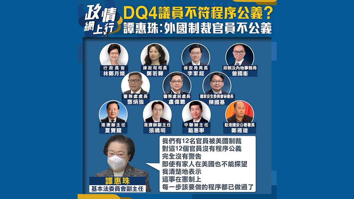 【政情網上行】DQ 4議員不符程序公義?譚惠珠:外國制裁官員不公義