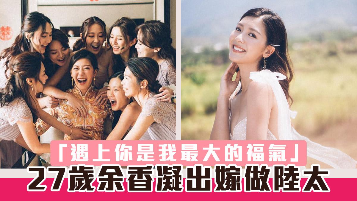 余香凝出嫁做陸太 甜蜜表白「遇上你是我最大的福氣」