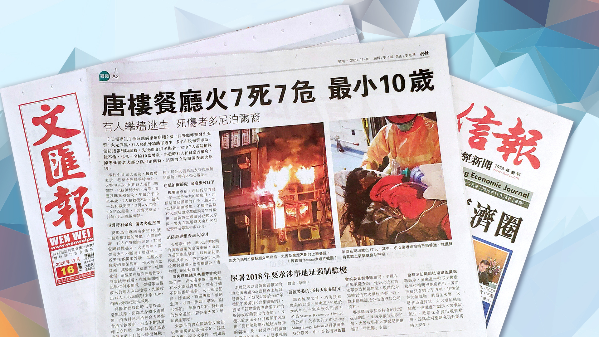 【報章A1速覽】唐樓餐廳火7死7危 最小10歲 有人攀牆逃生 死傷者多尼泊爾裔;【抗擊新冠肺炎】強制追蹤 唔搞點得
