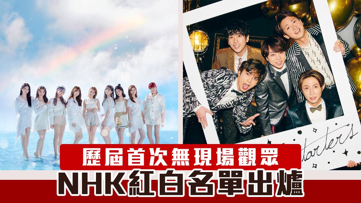 NHK紅白名單出爐 歷屆首次無現場觀眾