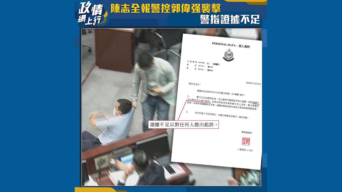 【政情網上行】陳志全報警控郭偉强襲擊 警指證據不足