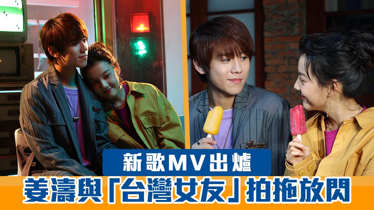 【有片】姜濤拍MV與「台灣女友」拍拖放閃:望住佢對眼會怕醜