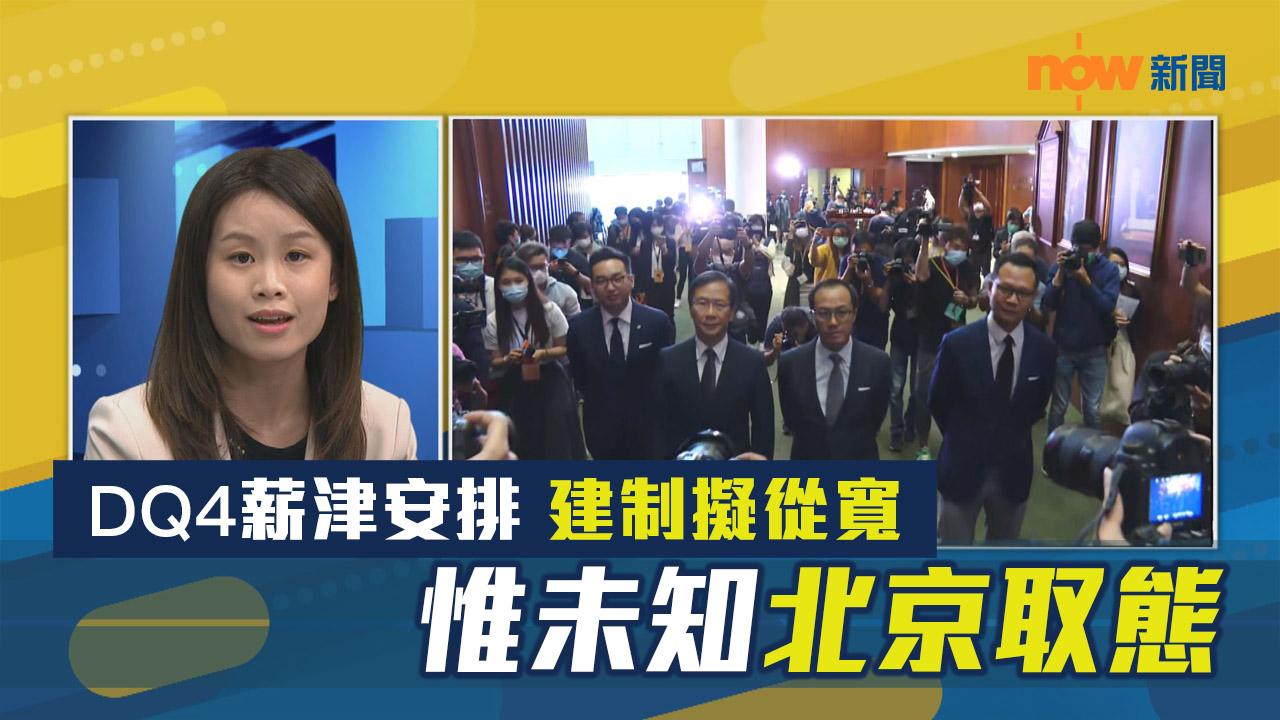 【政情】DQ4薪津安排 建制擬從寬 惟未知北京取態