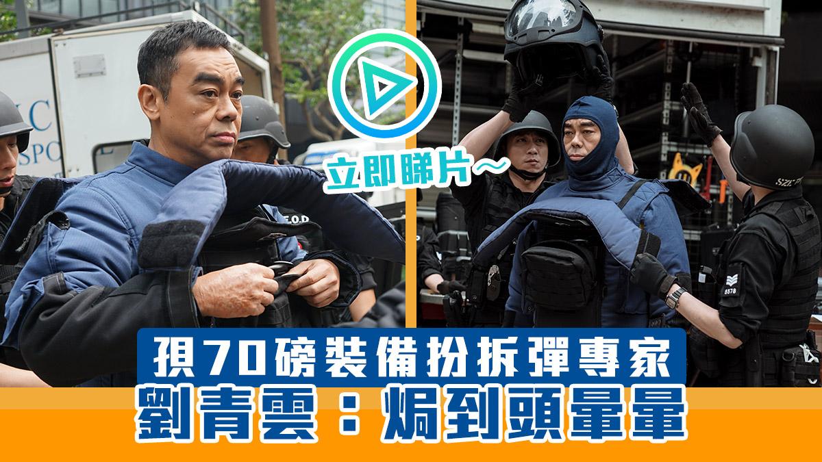 【片】孭70磅裝備扮拆彈專家 劉青雲:焗到頭暈暈