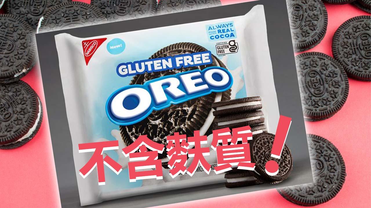 Oreo推無麩質餅乾 麩質過感症患者終於食得