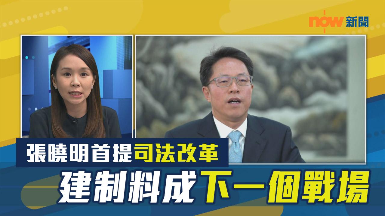 【政情】張曉明首提司法改革 建制料成下一個戰場
