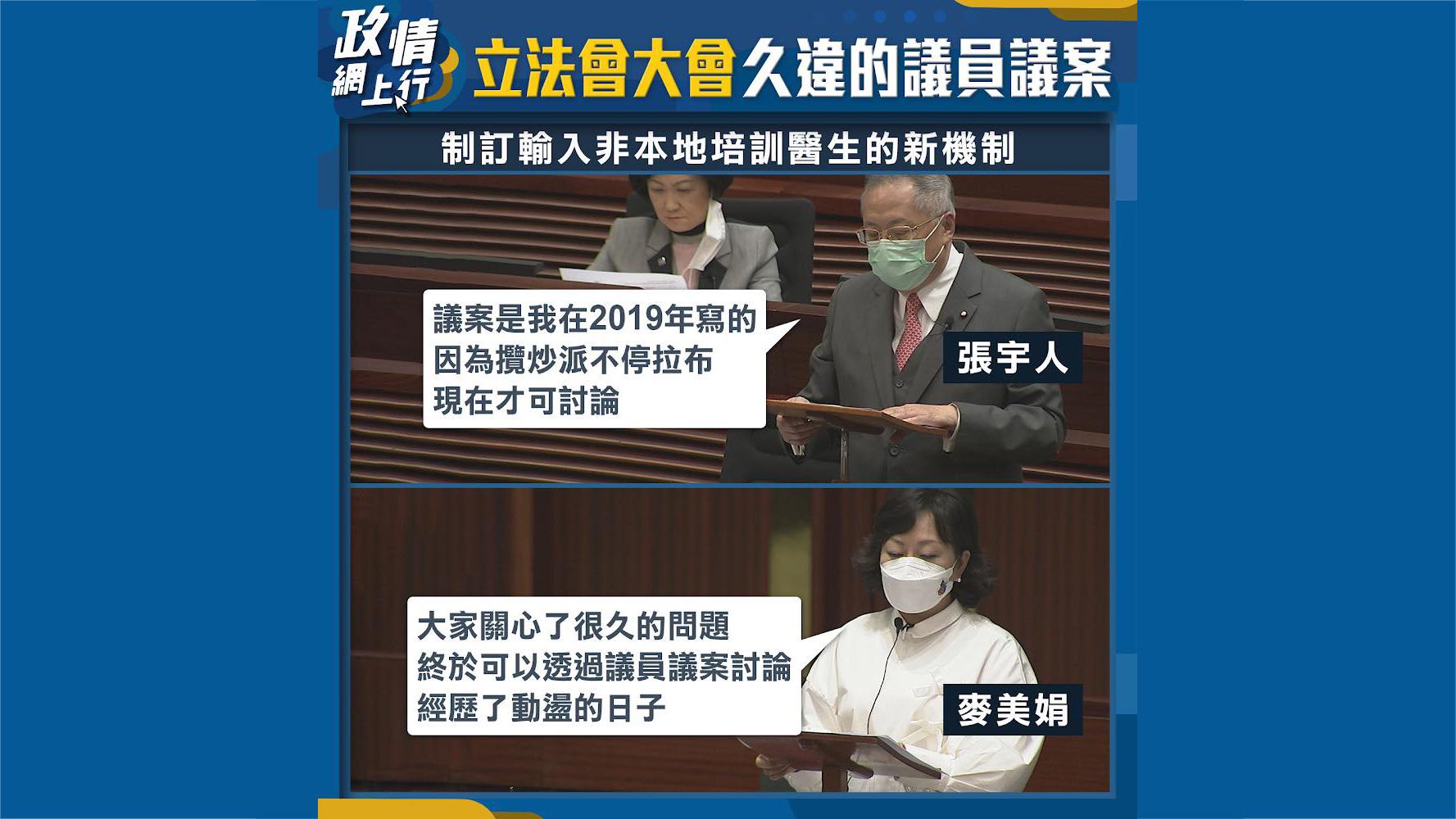 【政情網上行】立法會大會久違的議員議案