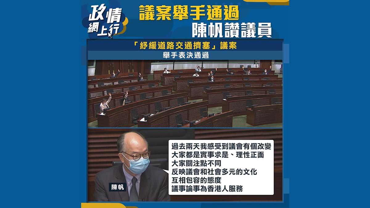 【政情網上行】議案舉手通過 陳帆讚議員