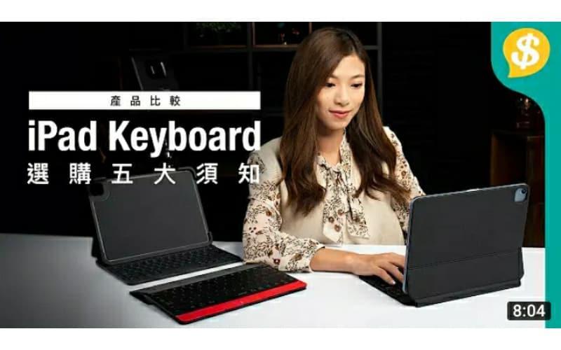 選購iPad Air/Pro keyboard五大須知!比較Magic Keyboard/Logitech Slim Folio Pro/Mokibo