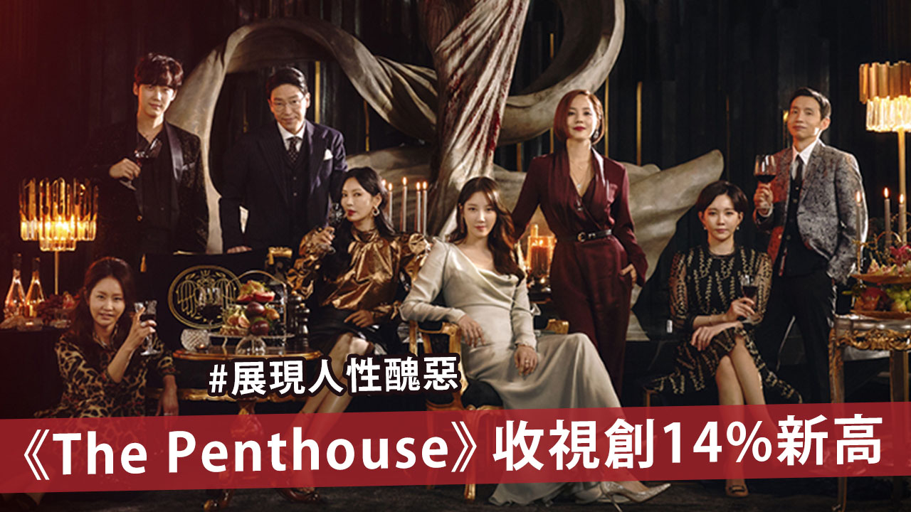 《The Penthouse》收視創14%新高 揭婚外情、欺凌事件陰暗面