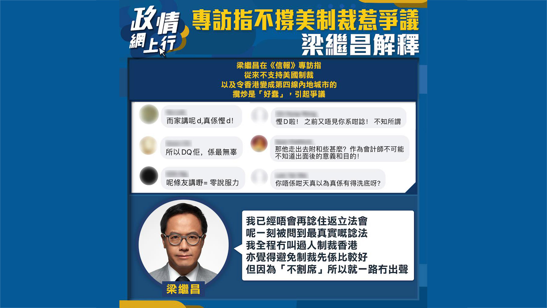【政情網上行】專訪指不撐美制裁惹爭議 梁繼昌解釋