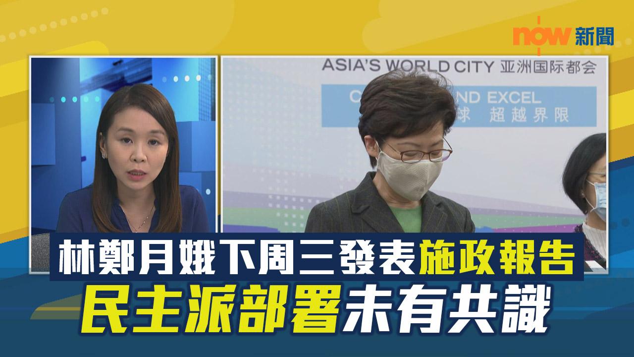 【政情】林鄭月娥下周三發表施政報告 民主派部署未有共識