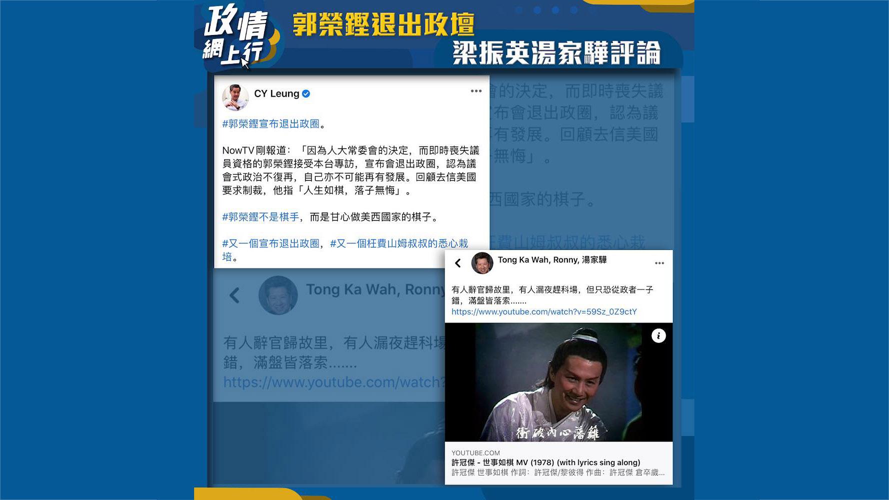 【政情網上行】郭榮鏗退出政壇 梁振英湯家驊評論