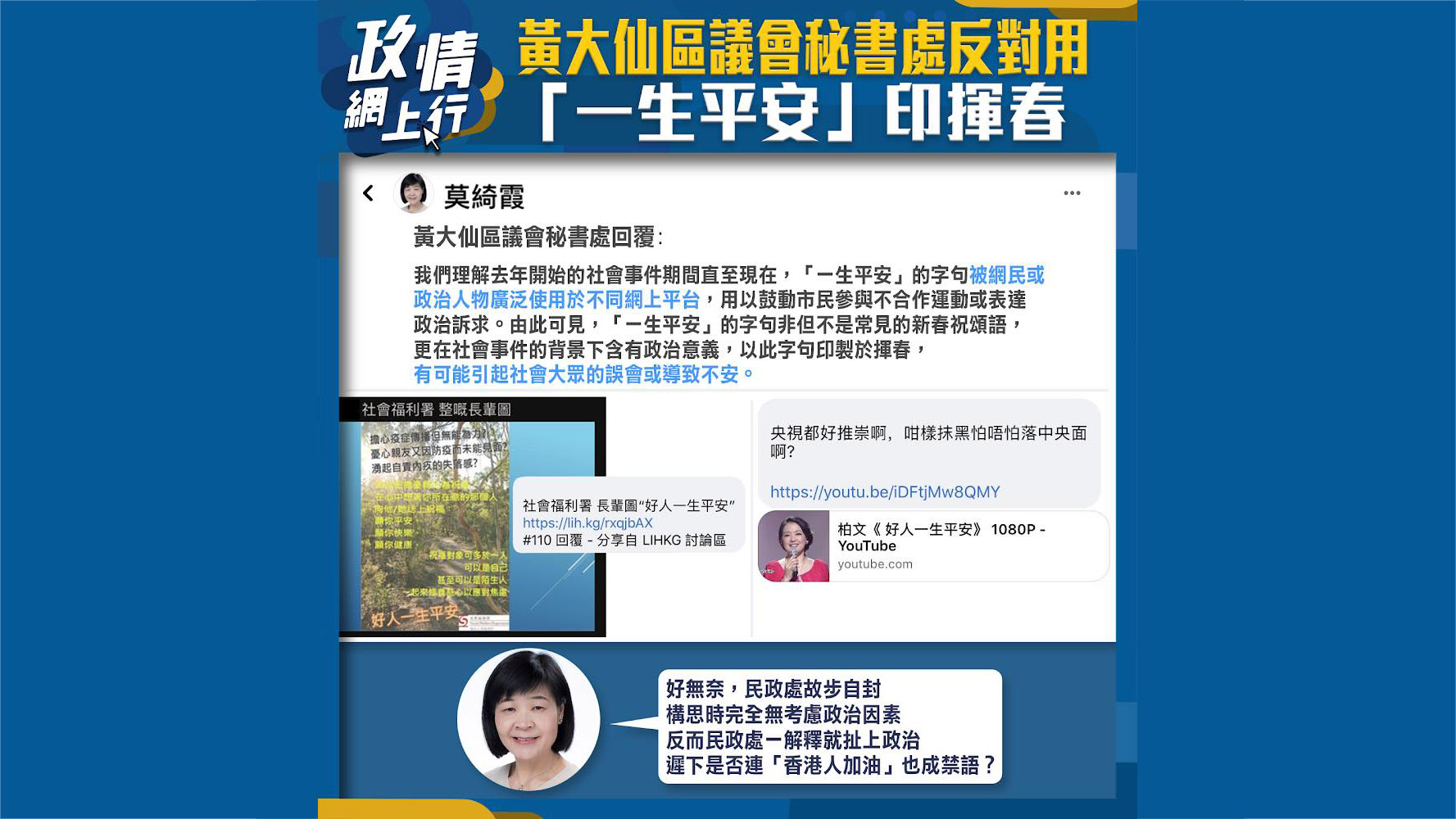 【政情網上行】黃大仙區議會秘書處反對用「一生平安」印揮春