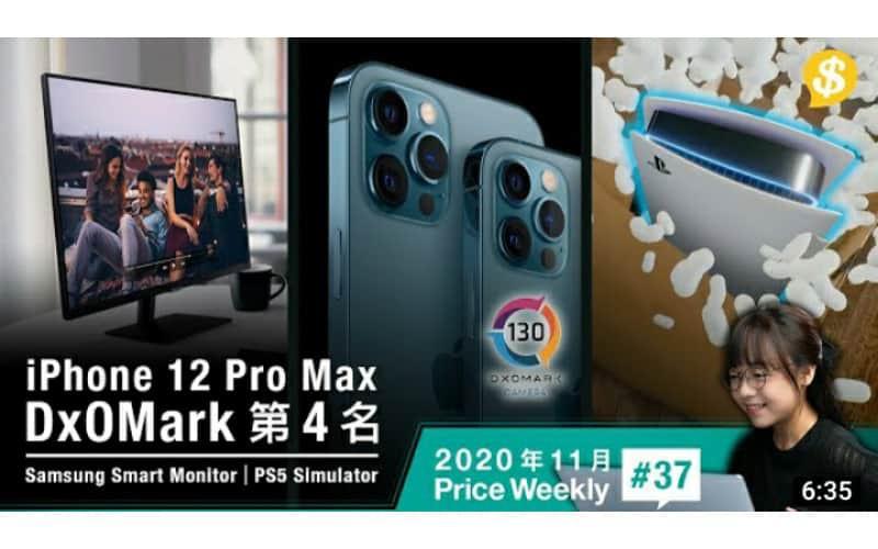 DxOMark評分出爐 iPhone 12 Pro Max攝力排第4﹗|Samsung無線智能屏幕|PS5 Simulator