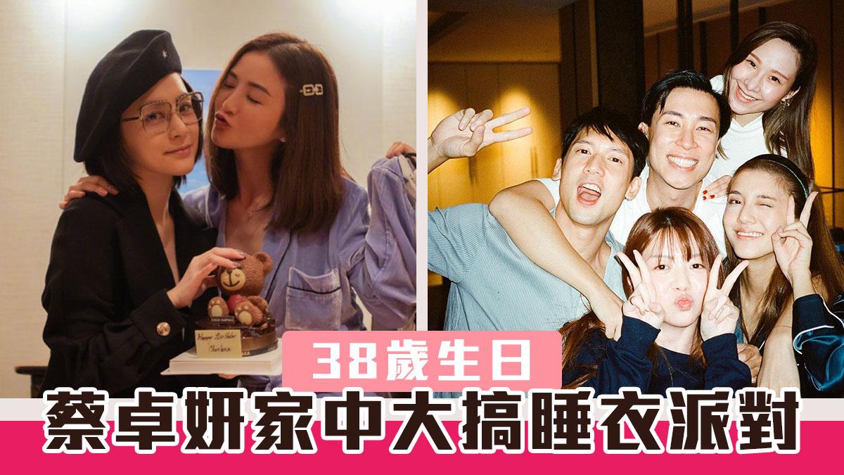 蔡卓妍38歲生日 與阿嬌關智斌大搞睡衣派對