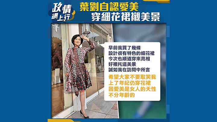 【政情網上行】葉劉自認愛美 穿細花裙襯美景