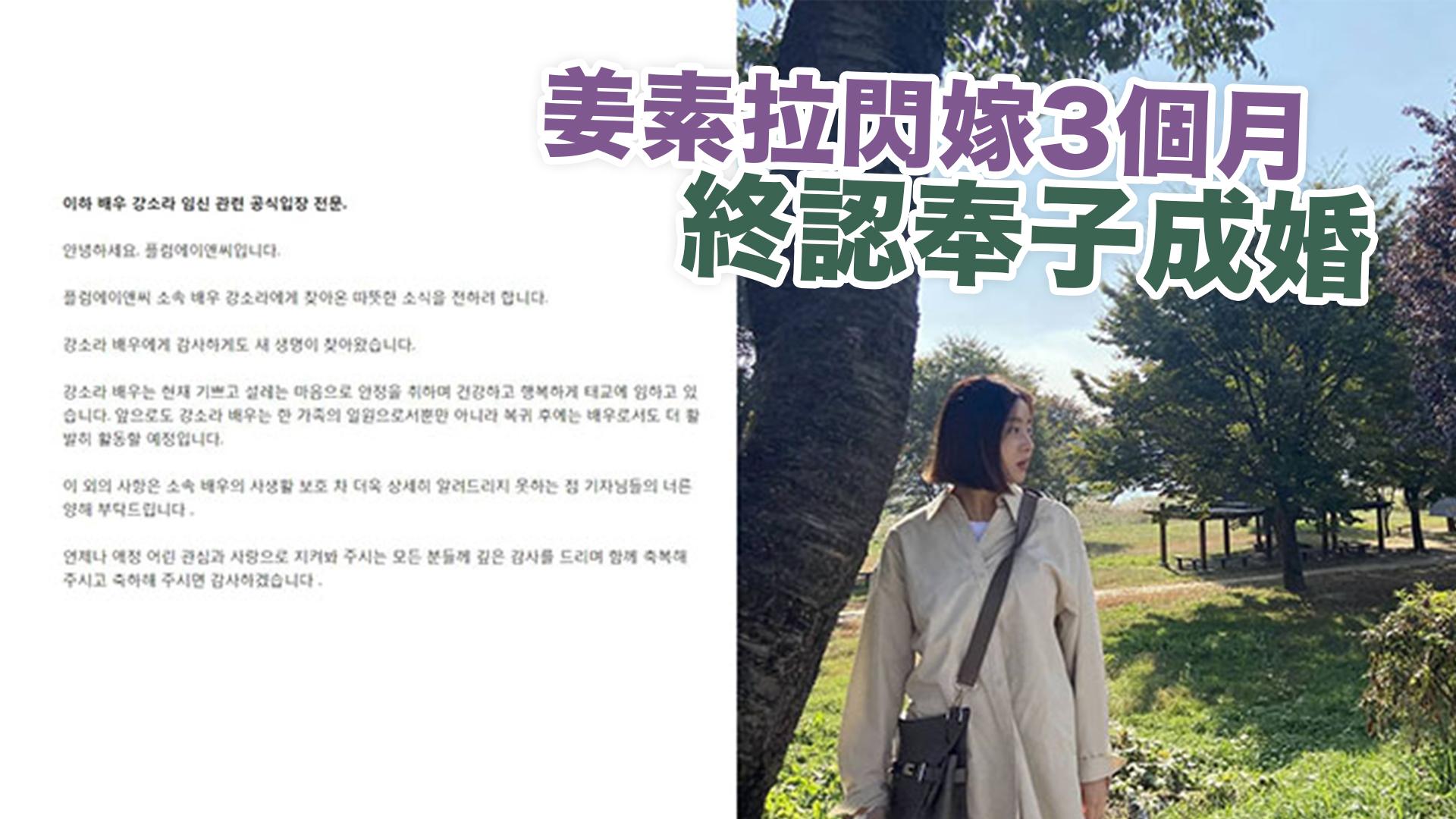 姜素拉閃嫁3個月終認奉子成婚  剪短髮專心養胎