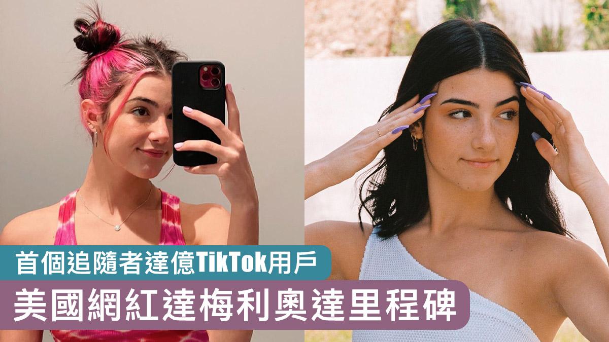 美國網紅達梅利奧成首個追隨者達億的TikTok用戶