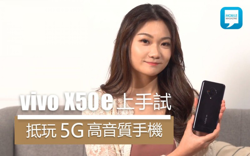[影片評測]影靚相、聽好歌,5G 中堅 vivo X50e 試玩
