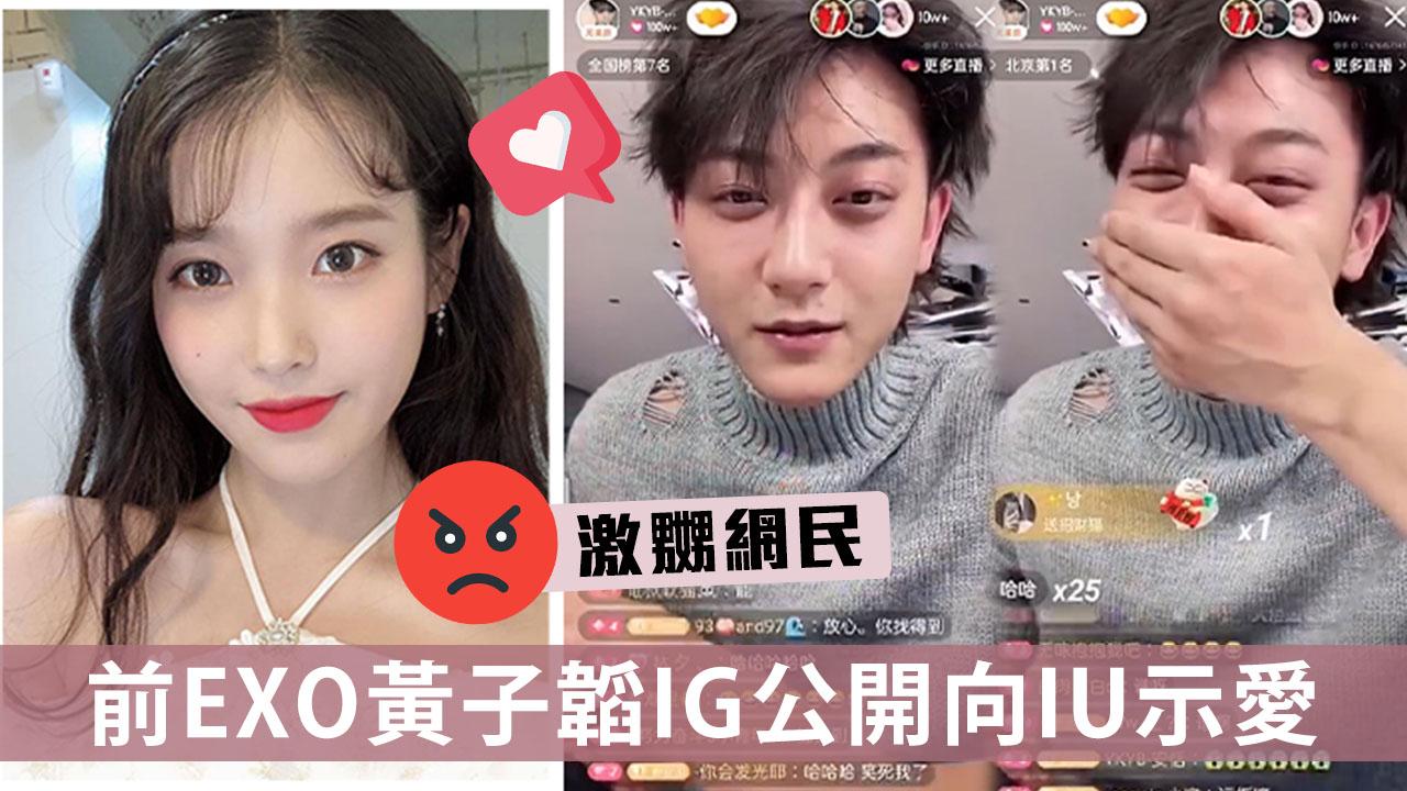 前EXO黃子韜IG公開向IU示愛  激嬲網民