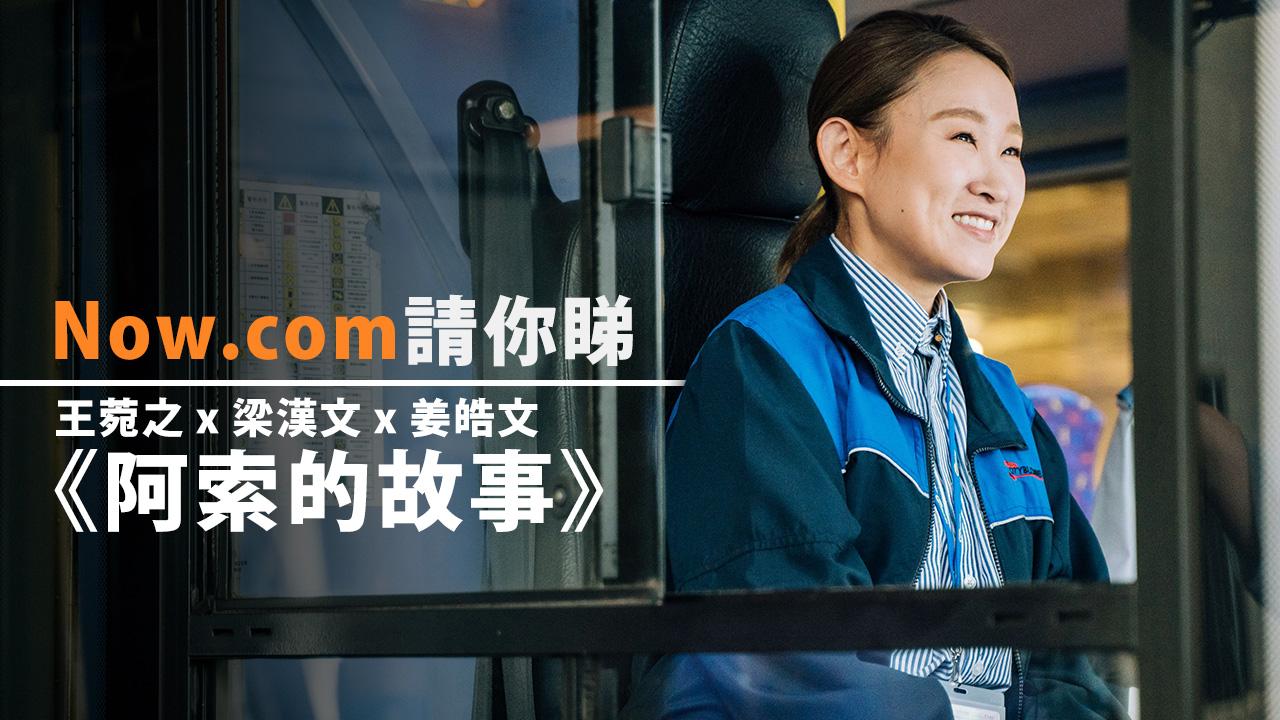 ✨Now.com請你睇王菀之 x 梁漢文 x 姜皓文《阿索的故事》