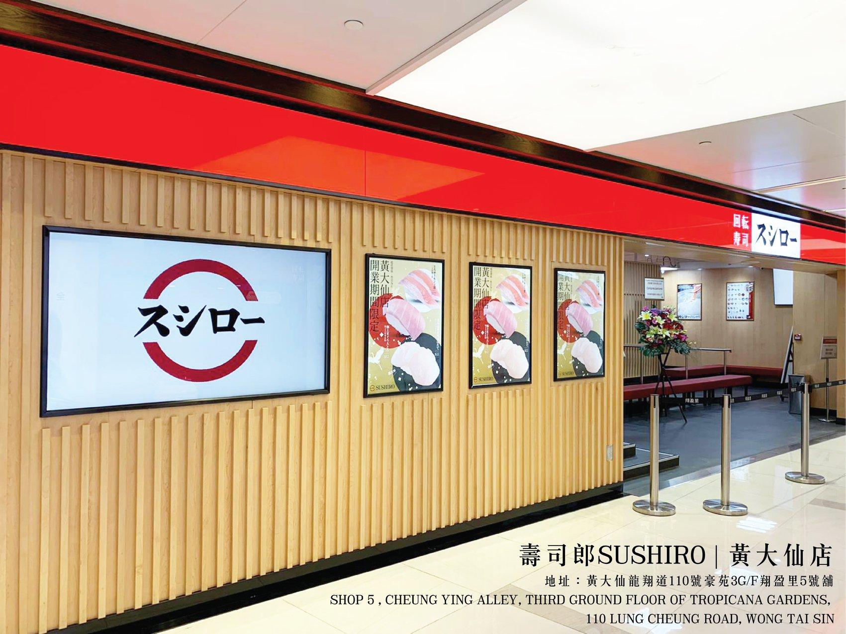 【殺入新界】人氣迴轉壽司店「壽司郎」逆市擴充 屯門開第7分店