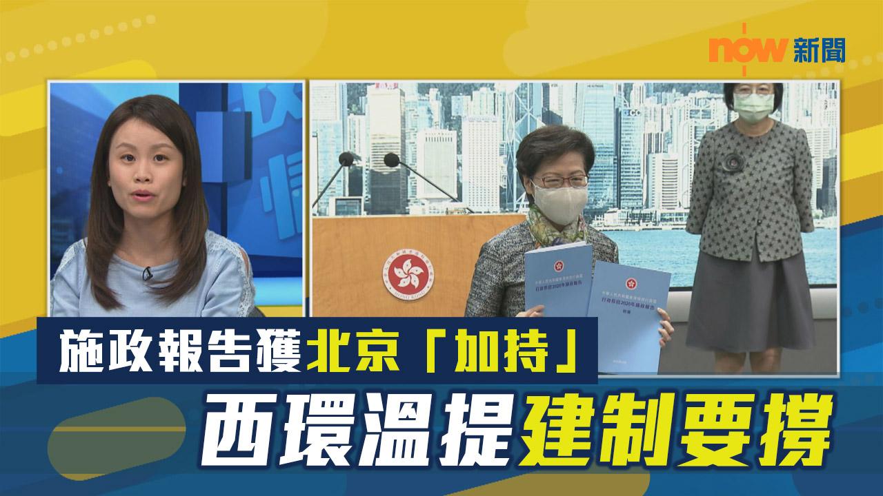 【政情】施政報告獲北京「加持」 西環溫提建制要撐