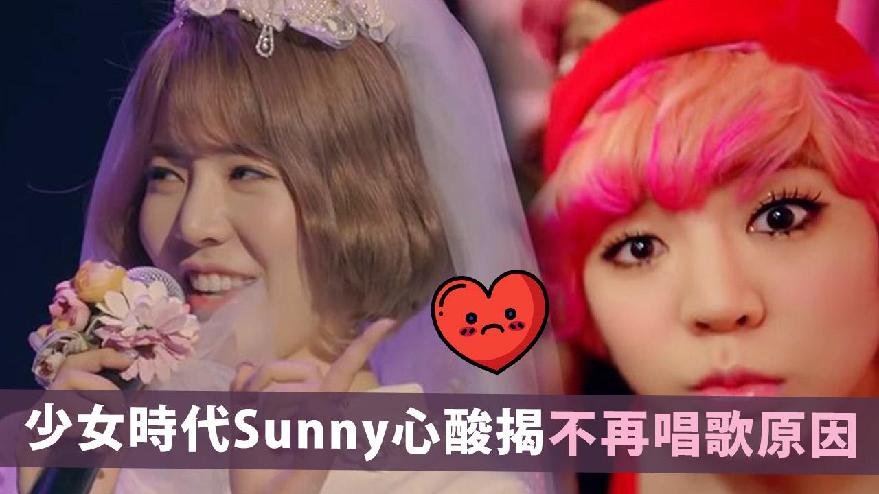 少女時代只得Sunny冇出Solo 心酸揭不再唱歌原因
