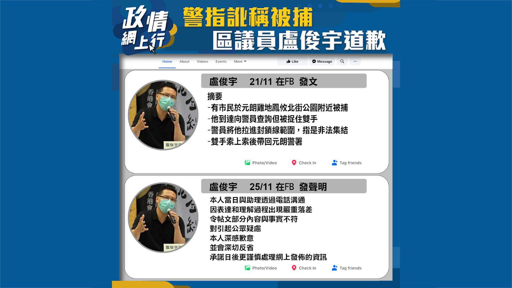 【政情網上行】警指訛稱被捕 區議員盧俊宇致歉