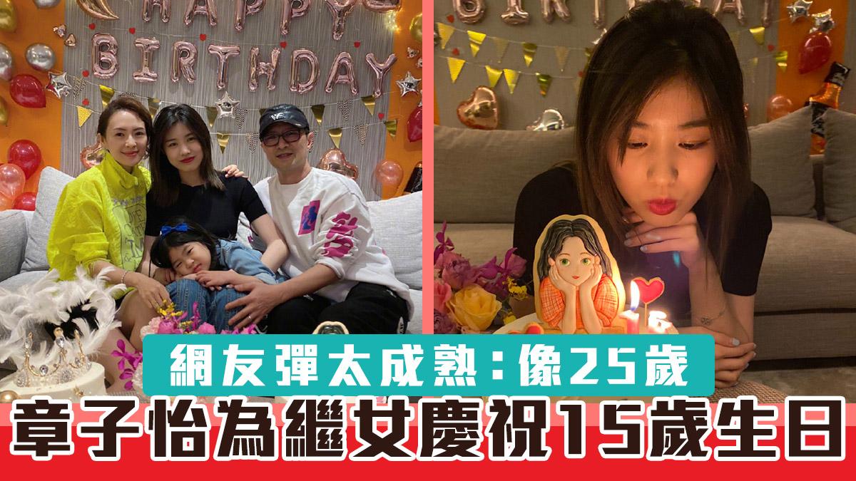 【視如己出】章子怡為繼女慶祝15歲生日 網友:像25歲