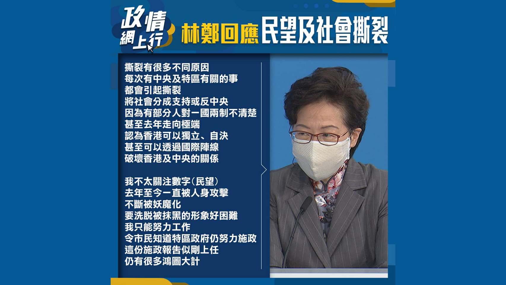 【政情網上行】林鄭回應民望及社會撕裂