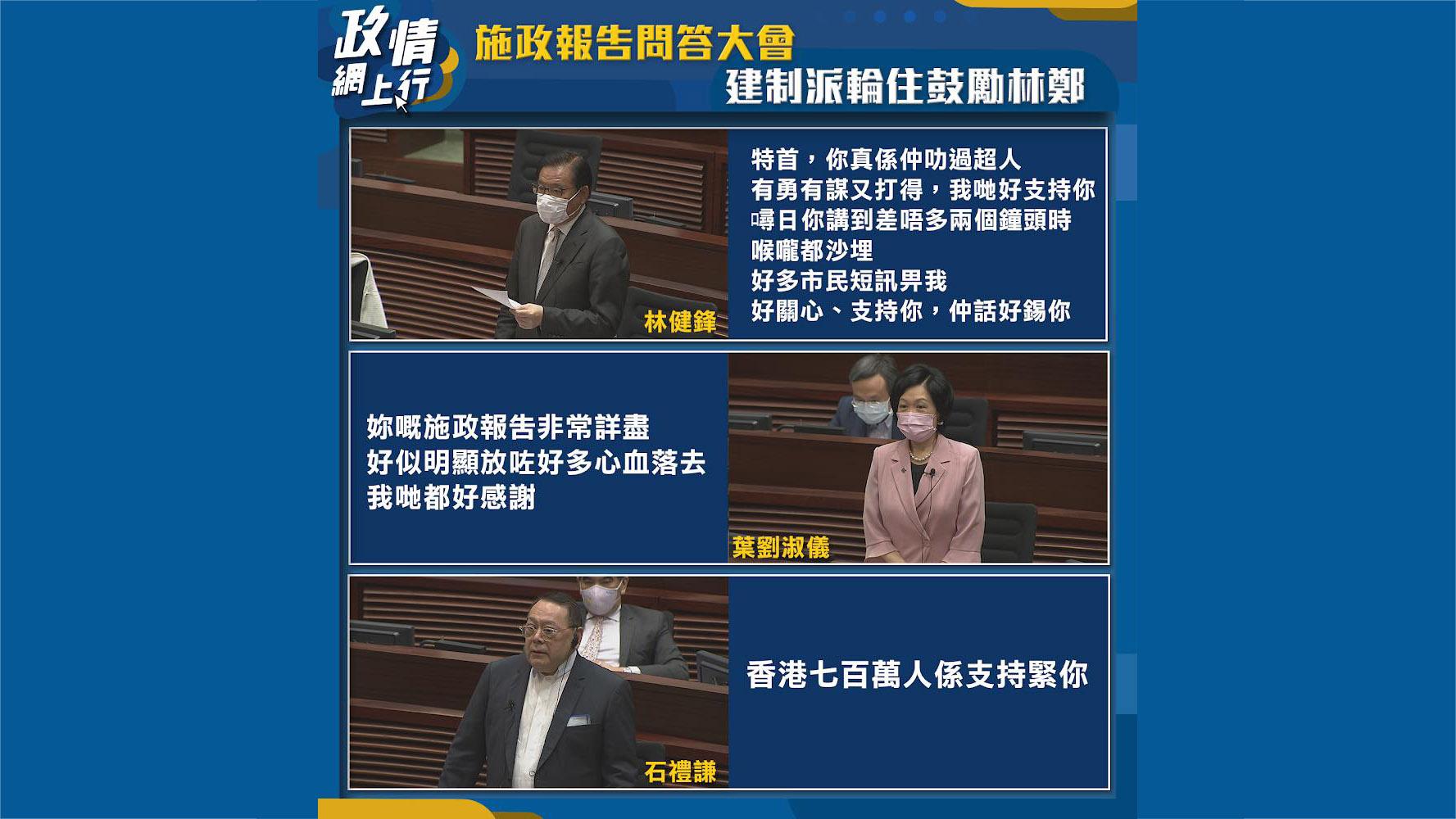 【政情網上行】施政報告答問大會 建制派輪住鼓勵林鄭