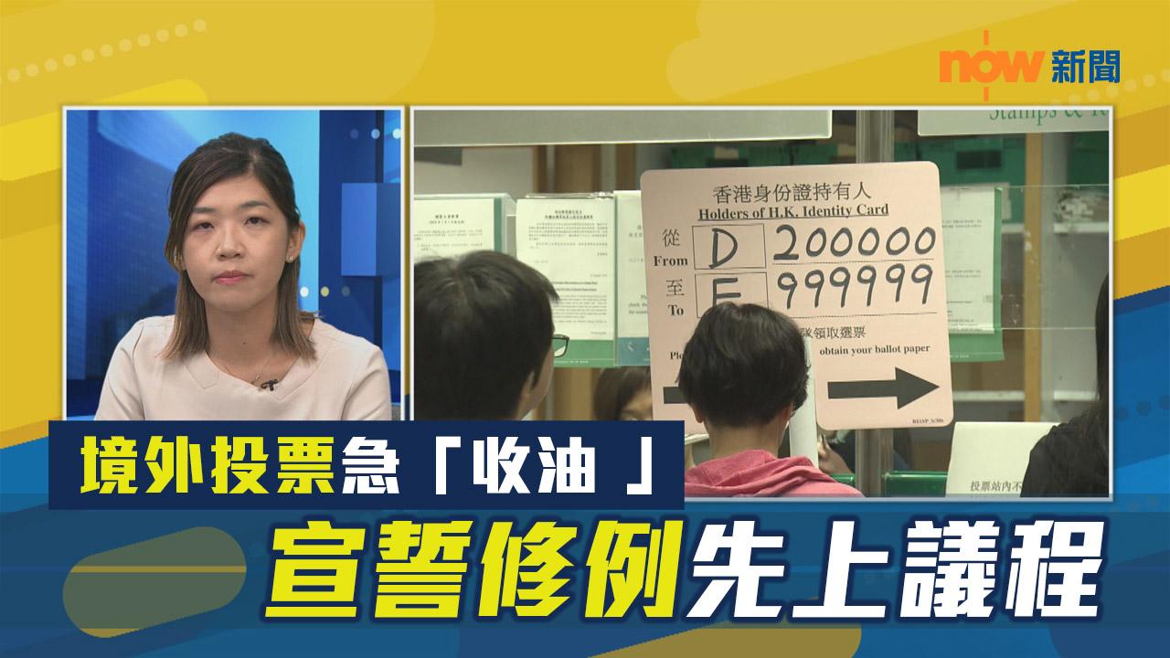 【政情】境外投票急「收油 」 宣誓修例先上議程