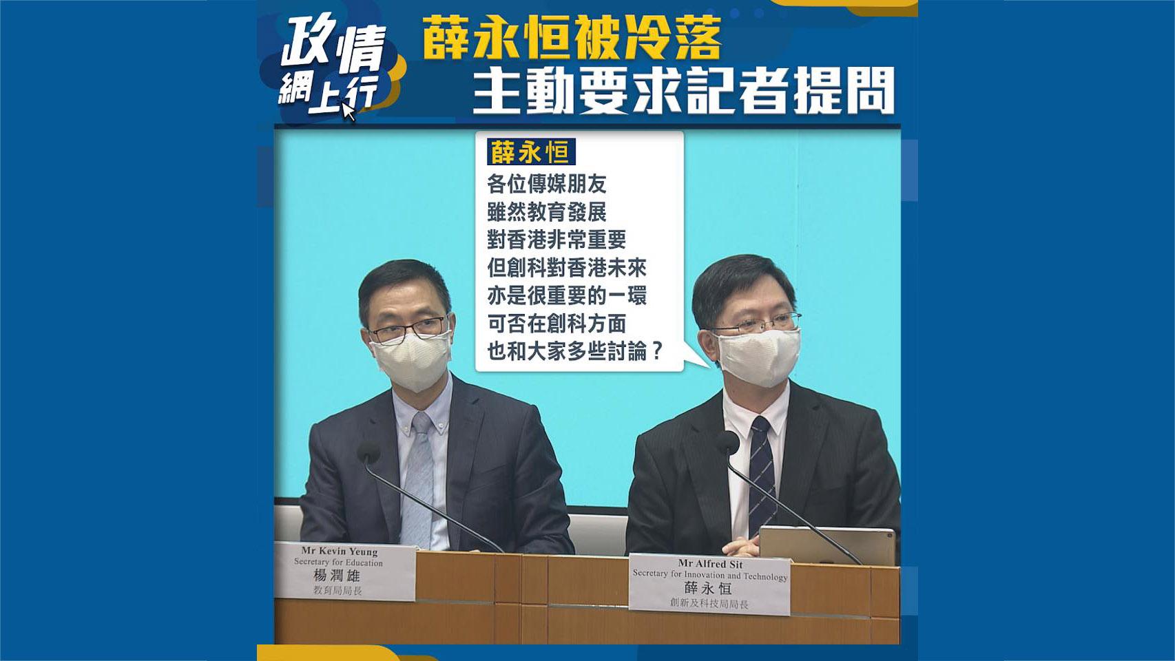 【政情網上行】薛永恒被冷落 主動要求記者提問