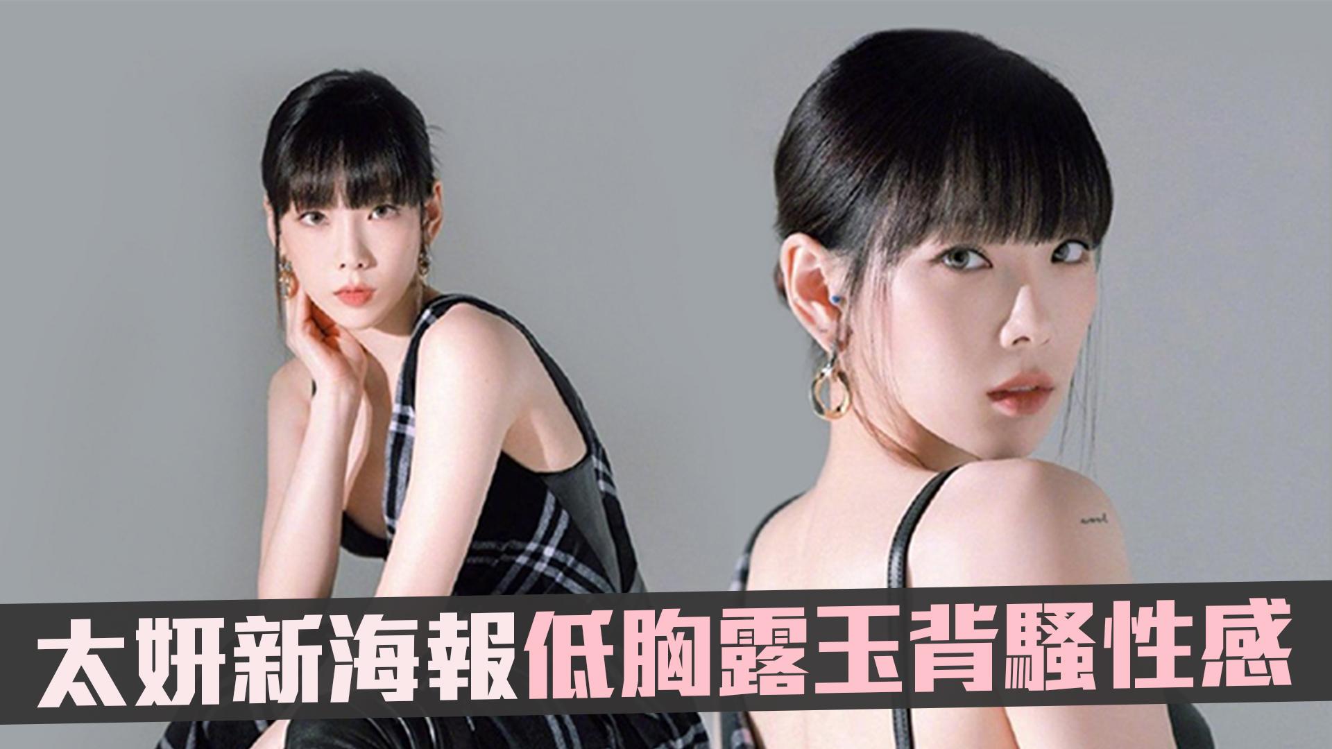 太妍新海報低胸露玉背騷性感 粉驚:美得犯規!