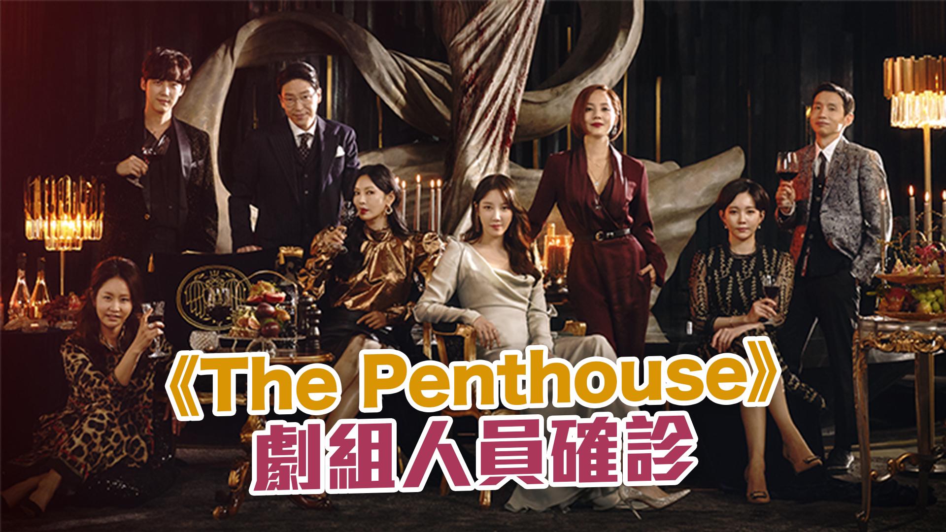 《The Penthouse》開拍第二季 劇組人員確診演員需隔離