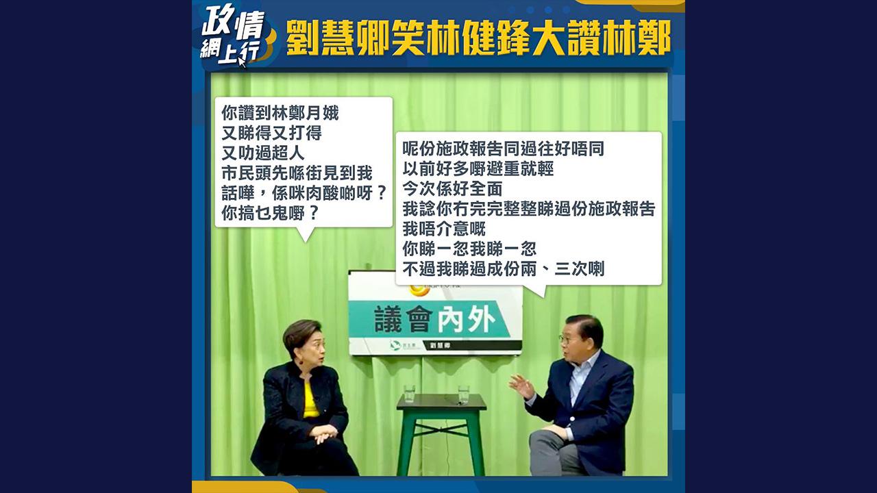 【政情網上行】劉慧卿笑林健鋒大讚林鄭
