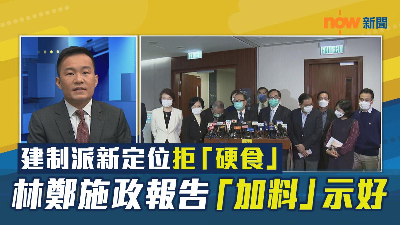 【政情】建制派新定位拒「硬食」 林鄭施政報告「加料」示好