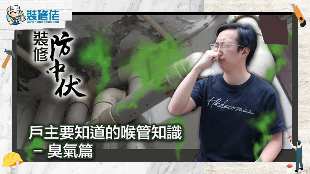 【喉管知識】去水位發出臭味怎麼辦?(臭氣篇)