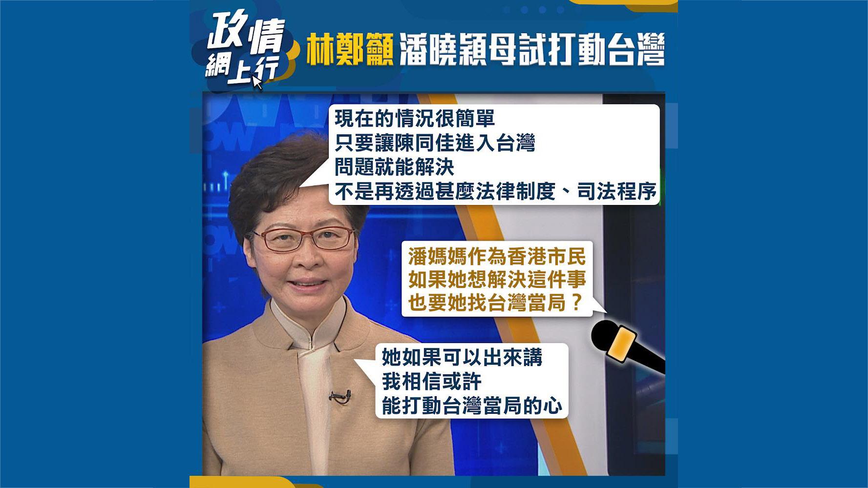 【政情網上行】林鄭籲潘曉穎母試打動台灣