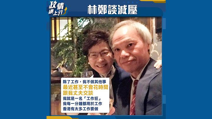 【政情網上行】林鄭談減壓