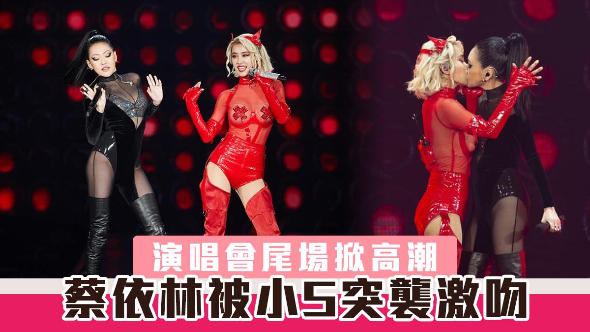 【性感爆燈】蔡依林演唱會尾場被小S激吻引全場尖叫