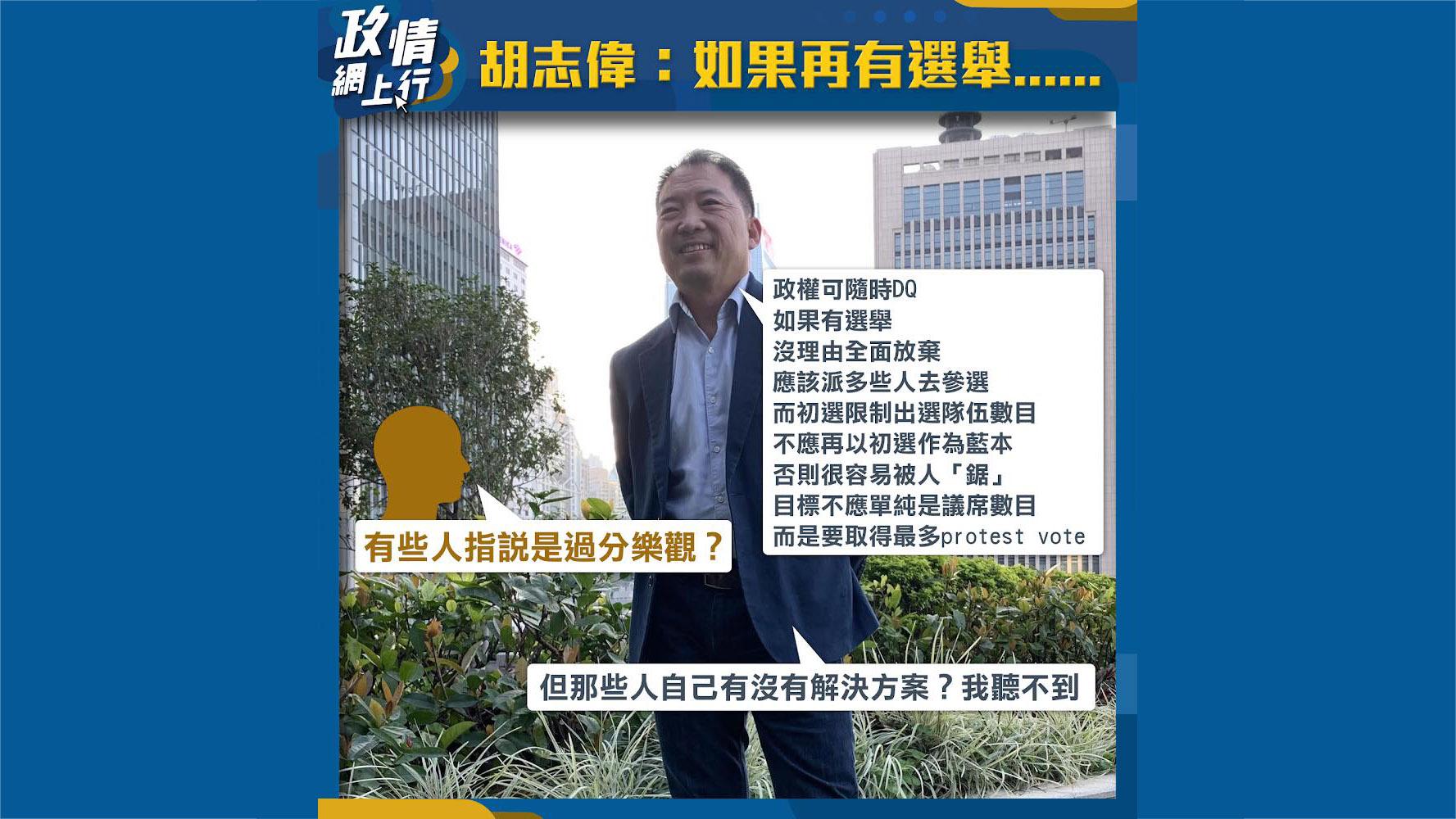 【政情網上行】胡志偉:如果再有選舉……