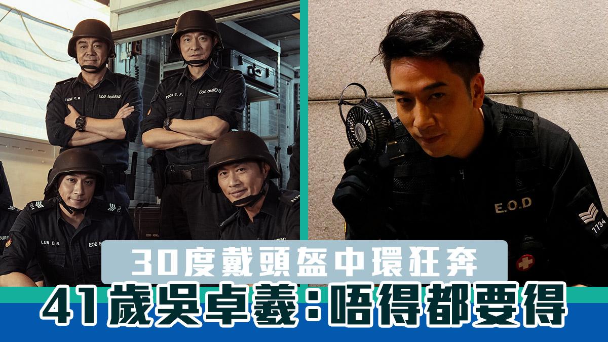 【片】30度戴頭盔中環狂奔 41歲吳卓羲:唔得都要得