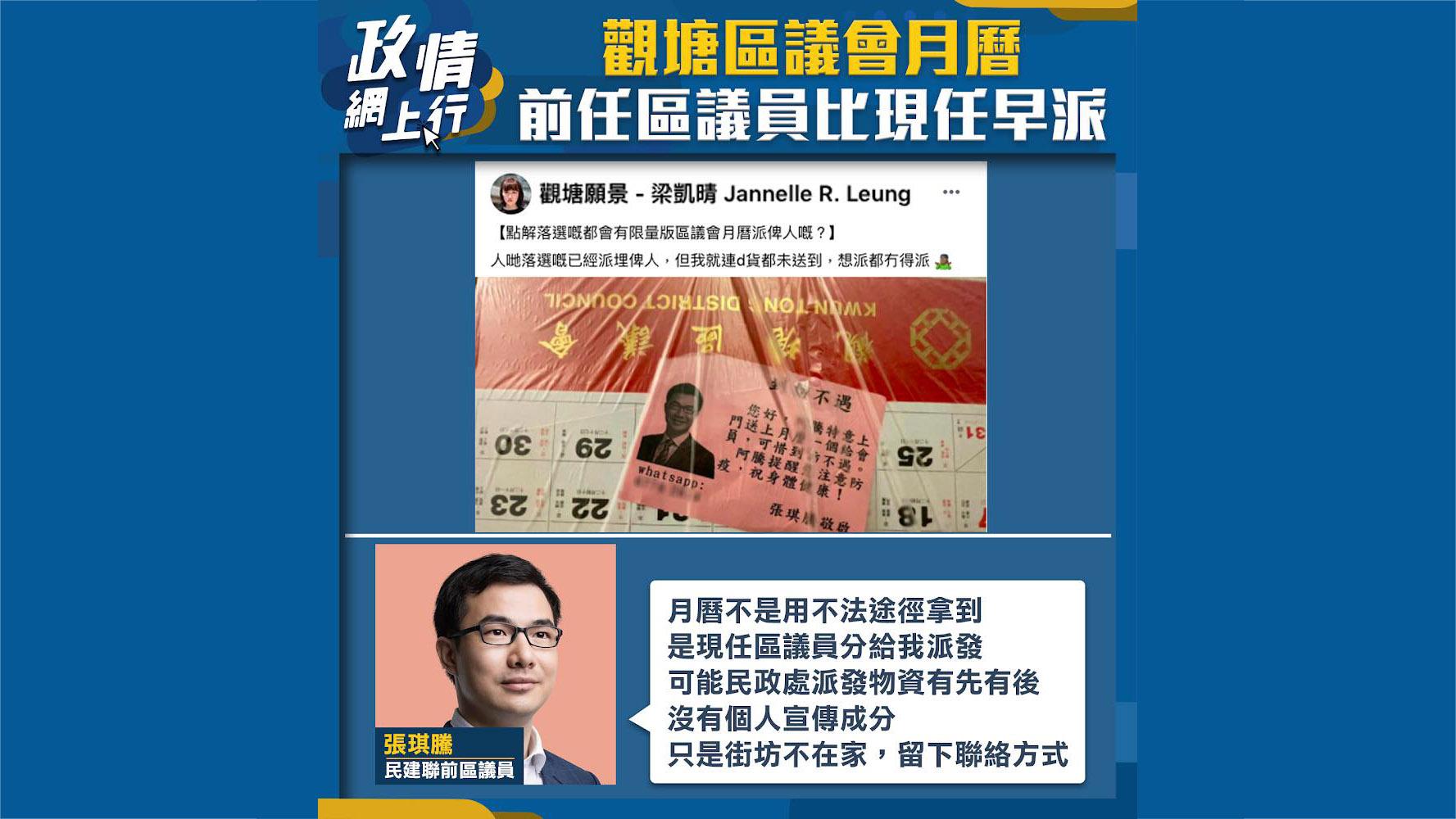 【政情網上行】觀塘區議會月曆 前任區議員比現任早派